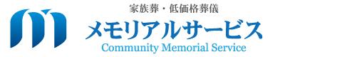 メモリアルサービス┃神戸の家族葬・低価格葬儀